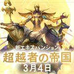 Empire of Transcendents การ์ดใหม่ของ Legend of Runeterra เตรียม Update!!