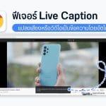 Chrome เพิ่มฟีเจอร์ Live Caption แปลงเสียงหรือวิดีโอให้เป็นข้อความ เวอร์ชั่น PC !!
